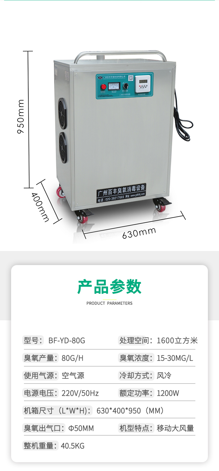 YD-80详情页_05.jpg